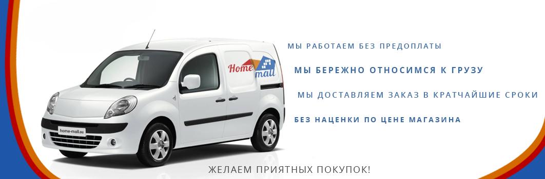 Доставка товаров IKEA, Hoff, LEROY MERLIN - по всей России